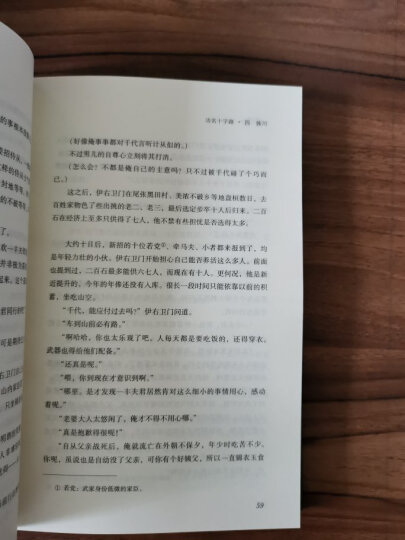 日本时代小说精选:风神之门 晒单图