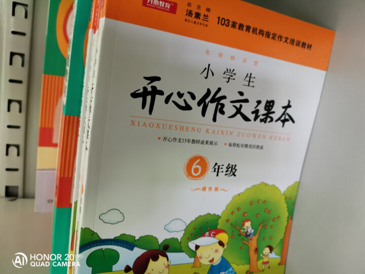 小学生开心作文课本橙色版 四年级/103家教育机构指定作文培训教材(建议暑期、秋季使用) 晒单图