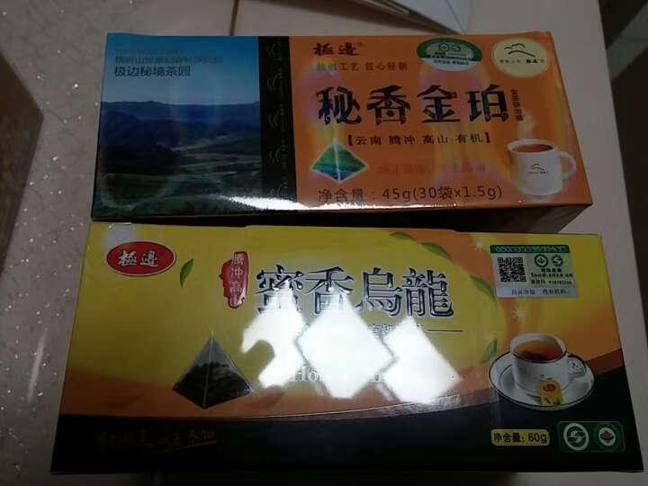 极边蜜香乌龙袋泡茶欧盟有机标准高山云南红茶 袋装袋泡茶60g 晒单图