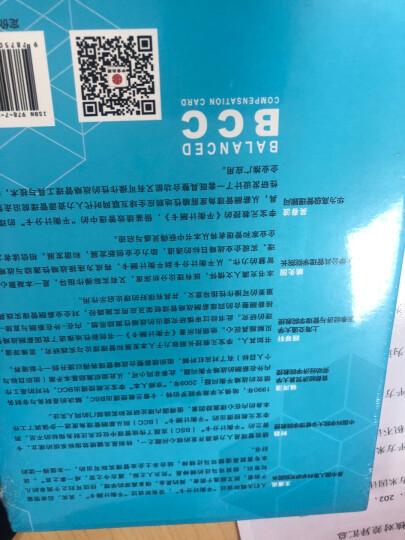 平衡计酬卡 超越BSC的战略管理新工具 李宝元 中信出版社 晒单图