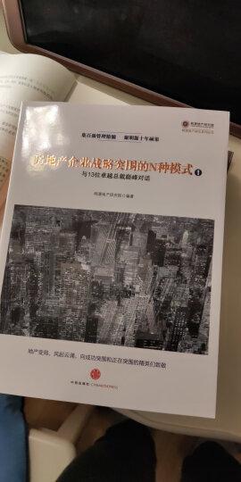 房地产企业战略突围的N种模式:与13位卓越总裁巅峰对话 中信出版社图书 晒单图