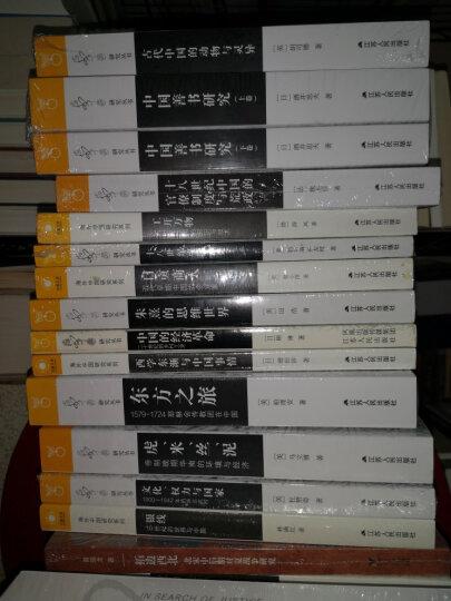 海外中国研究系列·工开万物:17世纪中国的知识与技术 晒单图