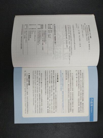 边上班边学英语会话(畅销修订版) 晒单图