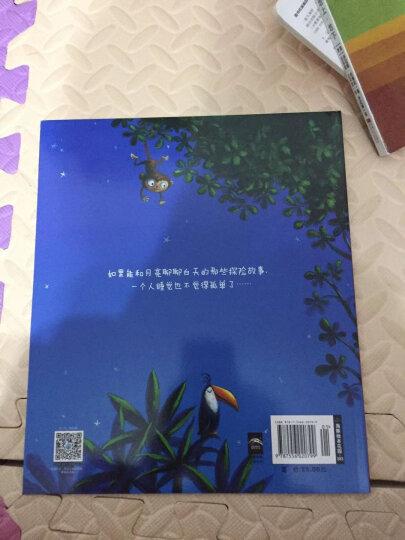 你好,月亮 海豚绘本花园平装 晒单图