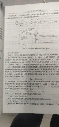 大型发电机变压器内部故障分析与继电保护 晒单图