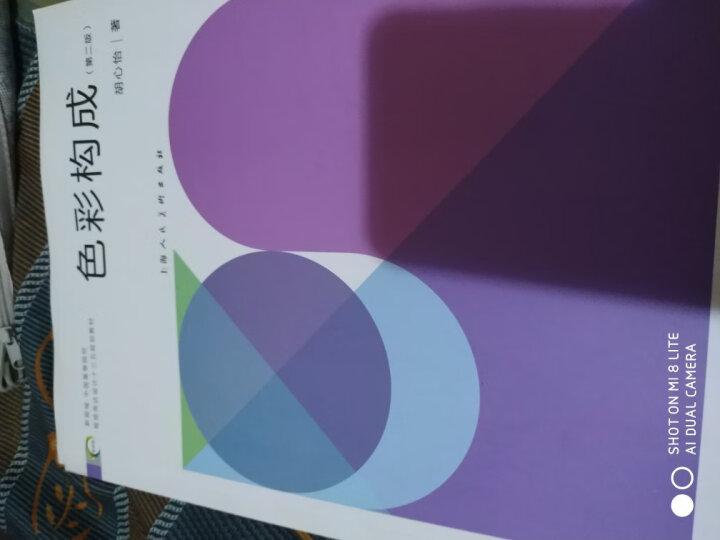 色彩构成(第2版) 晒单图