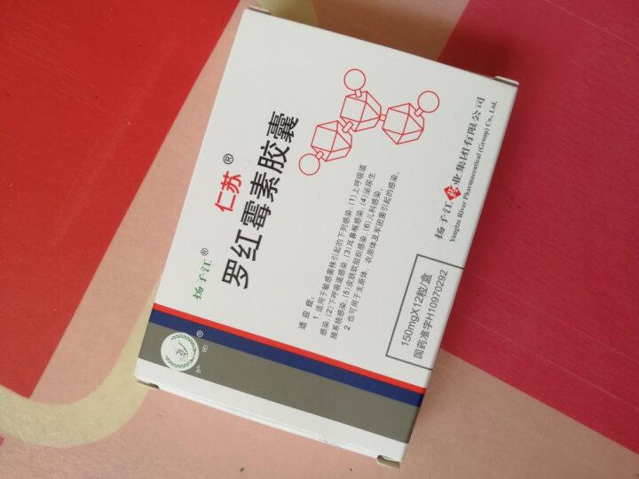 扬子江 罗红霉素胶囊  150mg×12粒 晒单图