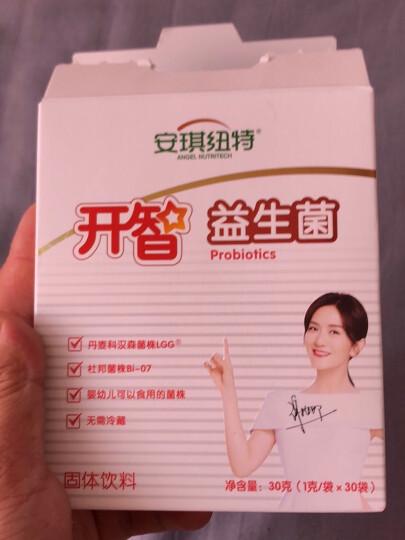 安琪纽特 开智益生菌 宝宝儿童可食用LGG+BI-07菌株30袋(新旧包装随机发货) 晒单图