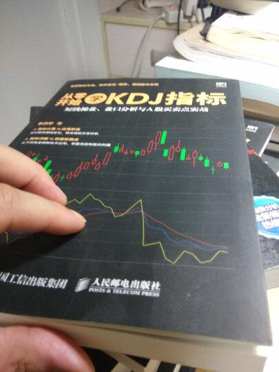 从零开始学价值投资 财务指标 量化选股与投资策略全解析 晒单图