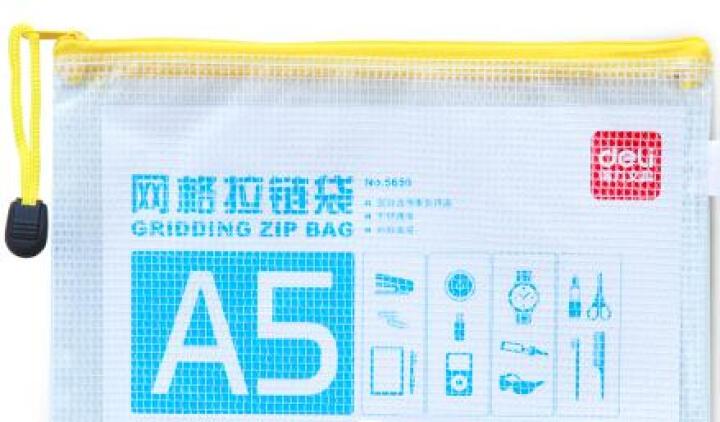 得力(deli)10只A5网格拉链文件袋 票据袋资料收纳袋 单色随机5656 晒单图