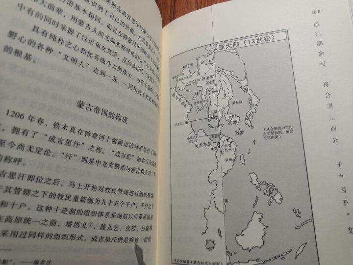 鲤译丛·蒙古帝国的兴亡(套装上下册) 晒单图
