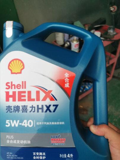 壳牌(Shell)蓝喜力合成技术机油 蓝壳Helix HX7 5W-40 SN级 1L 养车保养 晒单图