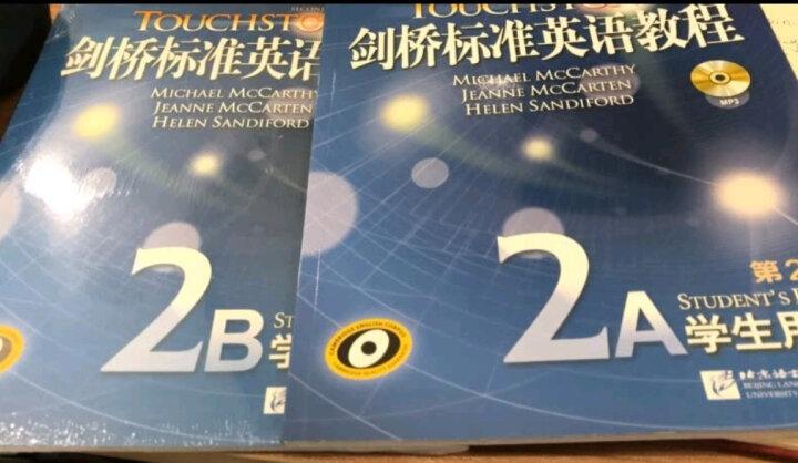 新东方 剑桥标准英语教程2B:学生用书(第2版) 晒单图