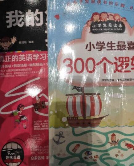 图说天下·国家地理系列:人一生要去的100个地方(中国篇) 晒单图