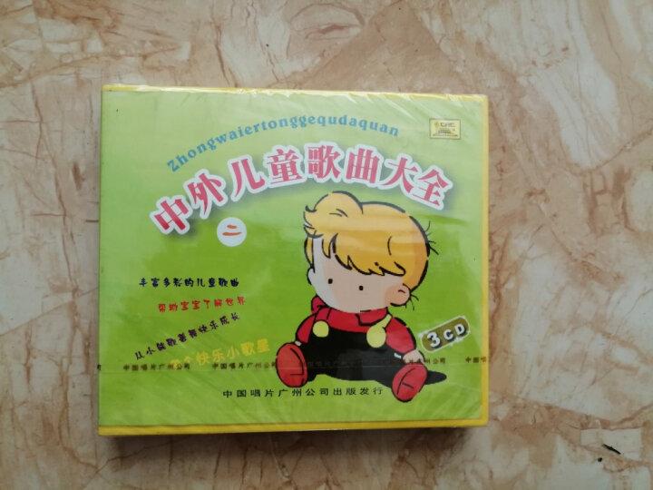中外儿童歌曲大全2(3CD) 晒单图
