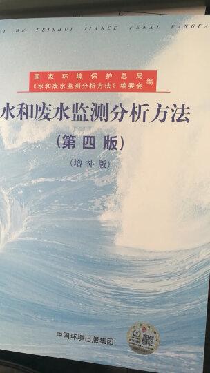 水和废水监测分析方法(第四版)(增补版) 晒单图