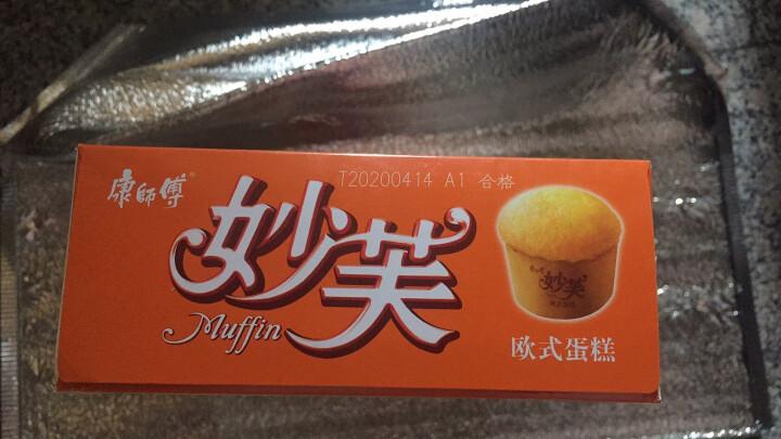 康师傅 妙芙饼干蛋糕点心营养早餐办公室休闲零食小吃奶油味6枚超值装288g 晒单图