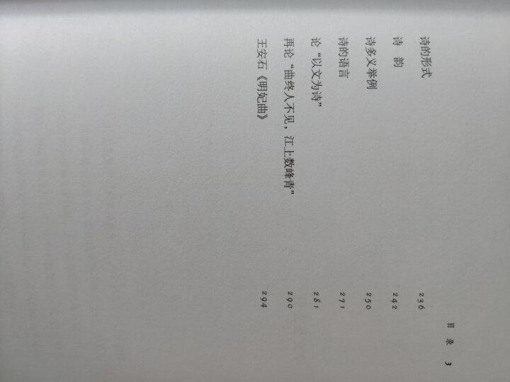 跟大师学国学:词学通论 晒单图