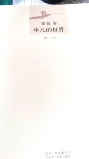 【套装5册】平凡的世界 全三册+人间失格 路遥作品 第三届茅盾文学奖获奖作品 晒单图