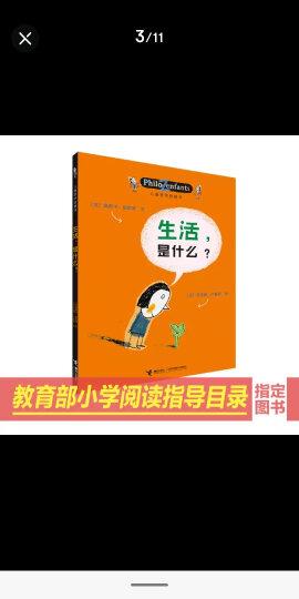 【樊登推荐】儿童哲学智慧书:生活,是什么? 晒单图