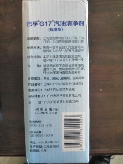 巴孚(BAFU)G17 plus养护型 浓缩原液型燃油宝汽油添加剂燃油清净剂除积碳节油宝清洁剂 单瓶优选装 晒单图