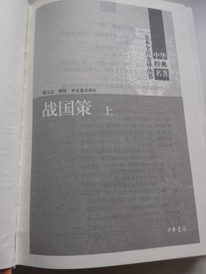 战国策(中华经典名著全本全注全译丛书·全2册) 晒单图