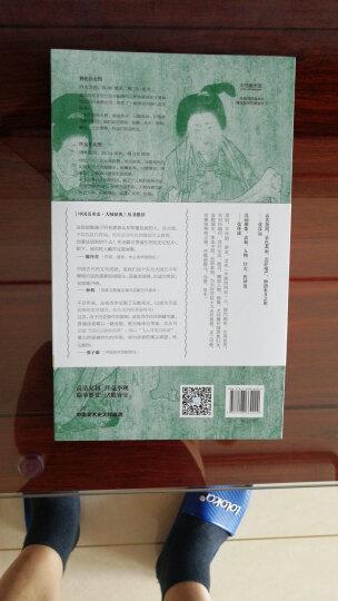 中国美术史·大师原典系列 周昉·簪花仕女图、挥扇仕女图 中信出版社图书 晒单图