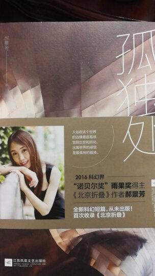 孤独深处 收录雨果奖获奖作品《北京折叠》 晒单图