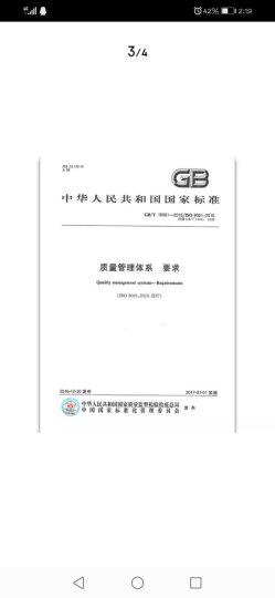 现货 GB/T 45001-2020 职业健康安全管理体系 要求及使用指南 替代GB/T 28001 晒单图