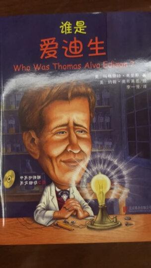 谁是谁系列世界名人传记:谁是莎士比亚(中英双语版附光盘)(启发童书馆出品) 晒单图