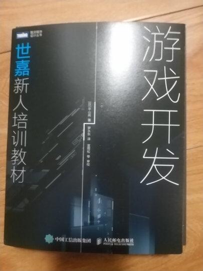 游戏机制 高级游戏设计技术(异步图书出品) 晒单图