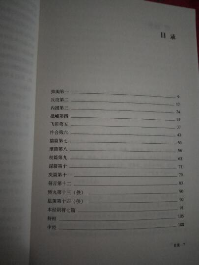 长短经+鬼谷子+战国策+郁离子+兵经百字唐李问对(国学经典读本 套装共6册) 晒单图