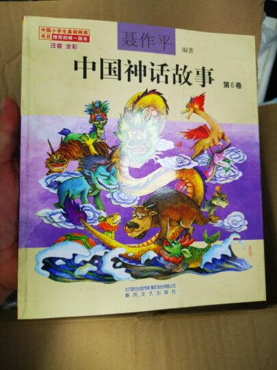 中国神话故事1-3卷注音全彩(中国小学生基础阅读书目推荐版本) 晒单图
