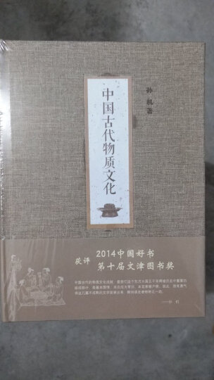 佛教与中国文化 晒单图