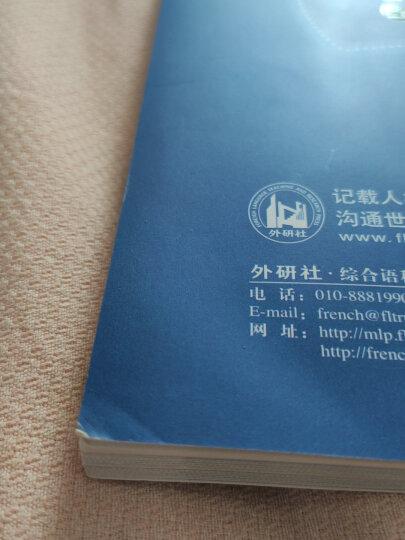 走遍法国1上 教师用书(附DVD光盘1张) 晒单图