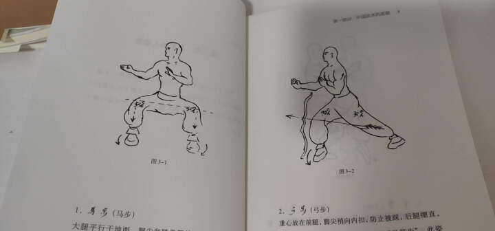 李小龙基本中国拳法:自卫的哲学艺术 晒单图