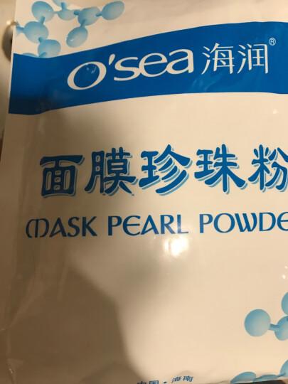 海润(OSEA)珍珠粉 面膜粉外用软膜粉补水控油男女士包邮 . 180g/袋 晒单图