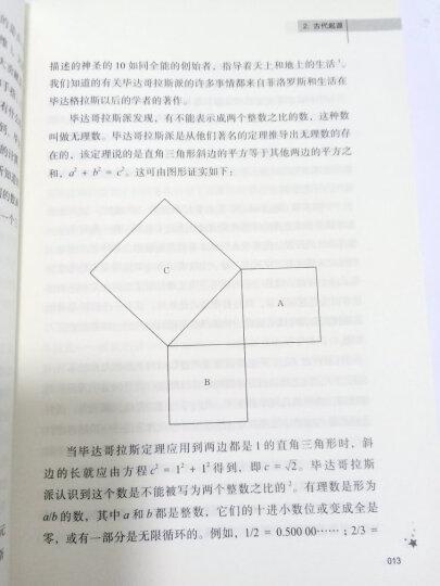 合众科学译丛:神秘的阿列夫 晒单图