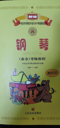 新编中央音乐学院校外音乐水平考级教程丛书:钢琴(业余)考级教程(7级-9级)(附光盘2张) 晒单图
