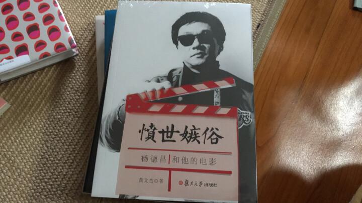 愤世嫉俗:杨德昌和他的电影 晒单图