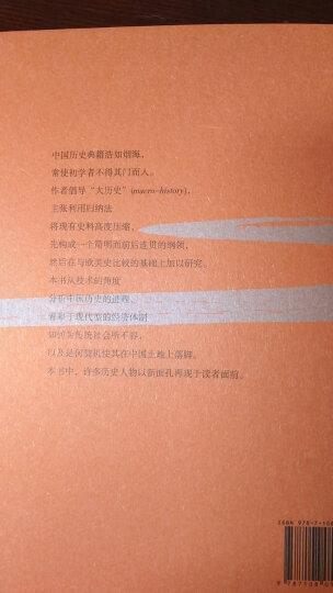 黄仁宇作品系列盒装(套装共9册) 晒单图