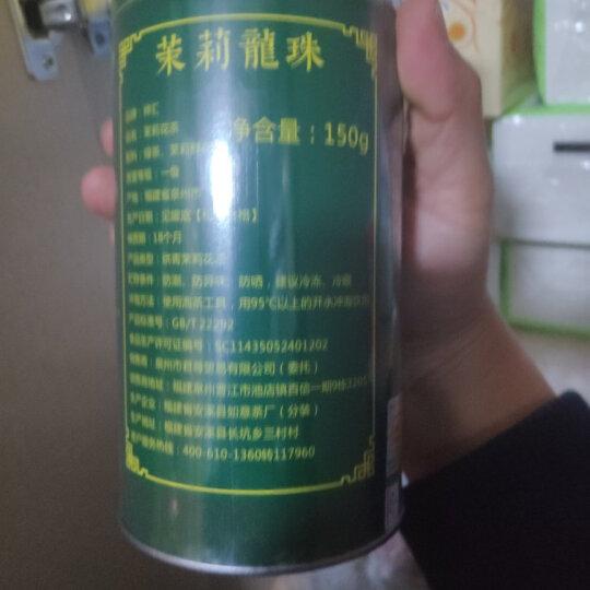 【300元】神汇 茉莉花茶 茉莉龙珠 浓香型 花草茶 新茶叶礼盒300g 晒单图