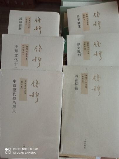 钱穆先生全集(繁体版):中国历代政治得失(新校本) 晒单图