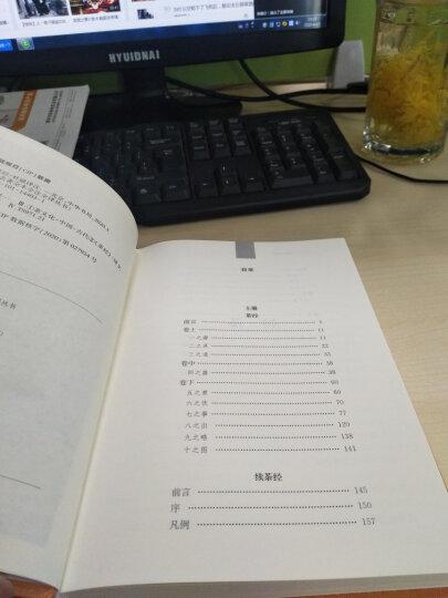梦溪笔谈(中华经典名著全本全注全译丛书) 晒单图