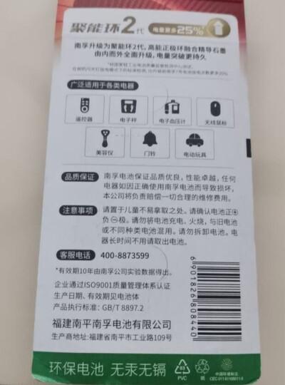 南孚(NANFU)7号碱性电池12粒 聚能环2代 适用于儿童玩具/血糖仪/挂钟/鼠标键盘/遥控器等 LR03AAA 晒单图