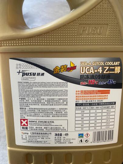 普速(PUSU)全能防锈水箱宝 冷却液 -10℃绿色1.5kg 四季通用 晒单图