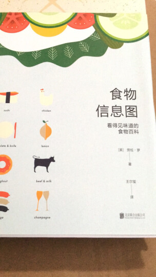 食物信息图 : 看得见味道的食物百科 晒单图