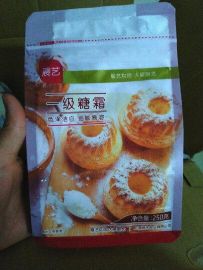 展艺 一级糖霜250g 糖粉细砂糖粉椰蓉蛋糕面包饼干装饰 做淡奶油蛋糕黄油面包用烘焙原料 晒单图