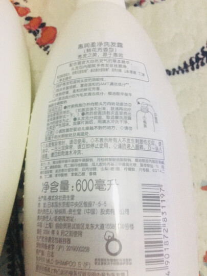 资生堂惠润(SUPER MiLD)柔净(绿野芳香)护发素600ml(日本进口润发乳 丝丝顺滑 全家适用) 晒单图