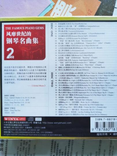 风靡世界的钢琴名曲集(2CD)(珍藏版) 晒单图
